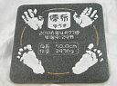 彫りが深くて手形クッキリ♪石も選べる♪赤ちゃんの手形・足形ストーンプレート♪送料無料誕生...