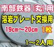 【交換用】南部鉄器プレート用溶岩プレート