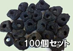 【1個=100円!】 【100個セット】黒い溶岩石 (穴あき)溶岩でできたフラワーポット(溶岩…