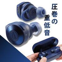 【ご予約受付中】【連続15時間再生】Bluetooth完全ワイヤレスイヤホンaudio-technicaオーディオテクニカATH-CKS5TWBLブルー【送料無料】高音質ブルートゥースイヤフォン【1年保証】【7月12日発売予定】
