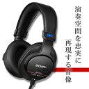 スタジオ モニターヘッドホン SONY ソニー MDR-M1ST プロ仕様 ヘッドフォン 【送料無料】