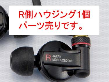 【お取り寄せ】SONY(ソニー) MDR-EX800STイヤホン(R側)組立 MDR-EX800STハウジングR側のみ1個