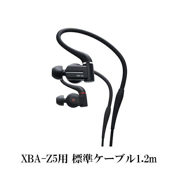 オーディオ用アクセサリー, その他  SONY XBA-Z5 1-848-610-11