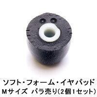 SHURE(シュア)EABKF1-10M-バラ売り(1セット2個)【ソフト・フォーム・イヤパッド】交換用イヤピース/イヤチップ