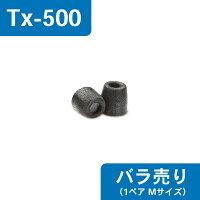 汎用低反発イヤピースComplyコンプライTx-500ブラックMサイズ1ペアイヤーチップ/イヤホンのゴム/イヤーピース