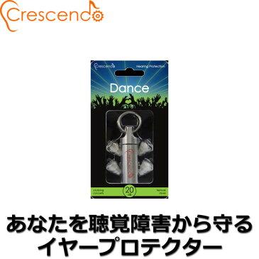 ライブグッズ 耳栓 Crescendo(クレシェンド) Dance (夏フェス・ライブハウスなどの現場用) 難聴や音響障害からリスクを守る耳栓(イヤープロテクター)
