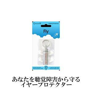 耳栓 Crescendo クレシェンド Fly(飛行機用)離着陸時の鼓膜や耳の傷みから守る耳栓(イヤープロテクター) 【送料無料】 【1年保証】