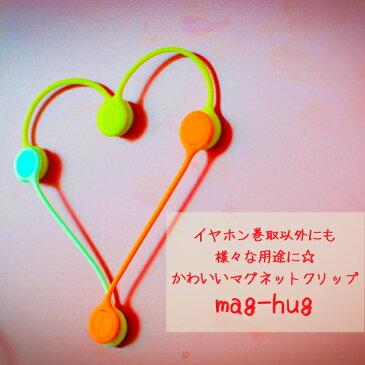 【ポイント2倍】 plus3° mag-hug Mint(ミント)【ケーブルをまとめるのに便利なマグネットクリップ・バンド/ケーブル収納マグネットクリップ】