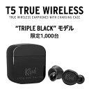 Klipsch クリプシュ T5 TRUE WIRELESS TRIPLE BLACK【送料無料】限定カラー 高音質 Bluetooth 完全ワイヤレス イヤホン イヤフォン 【2年保証】