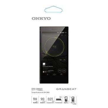 【エントリーでP10倍】ONKYO オンキヨー GRANBEAT専用ガラスフィルム 【DPA-CMX021】DP-CMX1