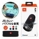 ワイヤレス スピーカー Bluetooth ブルートゥース スピーカー FLIP5 ブラック 【JBLFLIP5BLK】 防水 ギフト...