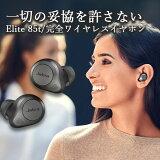 Jabra Elite 85t Titanium Black 【100-99190000-40】 Bluetooth ワイヤレス イヤホン ANC ノイズキャンセリング ノイキャン 【送料無料】