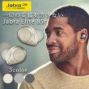 Jabra Elite 85t Gold Beige 【100-99190004