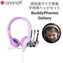 子供向け ゲーミング ヘッドセット ONANOFF オナノフ BuddyPhones Galaxy Purple キッズ 小型 マイク付き ヘッドホン テレワーク ヘッドホン タブレット【送料無料】