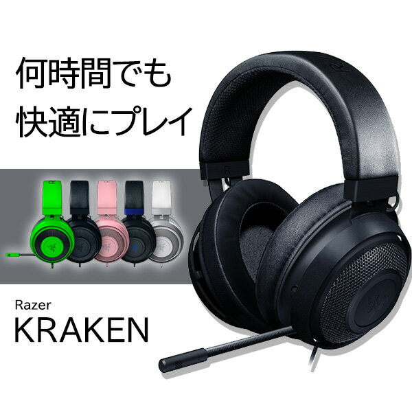 ゲーム用機器, ゲーミングヘッドセット  Razer Razer Kraken Black RZ04-02830100-R3M1 PCPS4Xbox One Skype 2
