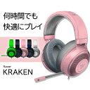ゲーミングヘッドセット Razer レイザー Kraken Quartz Pink PC PS4 Xbox One対応 人気 ボイスチャット マイク付き ヘッドホン オンライン会議 テレワーク 在宅ワーク ヘッドセット【2年保証】【送料無料】