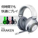 ゲーミングヘッドセット Razer レイザー Razer Kraken Mercury White 【RZ04-02830400-R3M1】 PC/PS4/Xbox One対応 【2年保証】【送料無料】