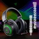 Razer レイザー Kraken Ultimate 7.1【RZ04-03180100-R3M1】PC対応 USB接続 7.1chサラウンド ゲーミングヘッドセット 【送料無料】
