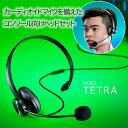 マイク付き ヘッドホン Razer レイザー Tetra【R...
