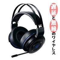 ワイヤレスゲーミングヘッドセットRazer(レイザー)Thresher7.1(RZ04-02230100-R3M1)【送料無料】