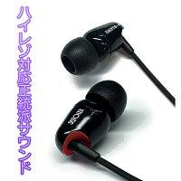 高音質 イヤホン SATOLEX(サトレックス) Tubomi DH298-A1 ハイレゾ対応 有線 イヤホン カナル型 イヤホン イヤフォン 【1年保証】