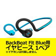 Plantronics BackBeat Fit Blue用イヤピース 1ペア