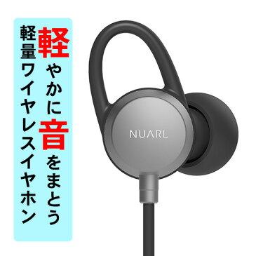 イヤホン Bluetooth ブルートゥース NUARL ヌアール NB20C-GY グレイ 防水 スポーツ向け 両耳 ワイヤレス イヤホン iPhone7 iPhone8 【1年保証】 【送料無料】