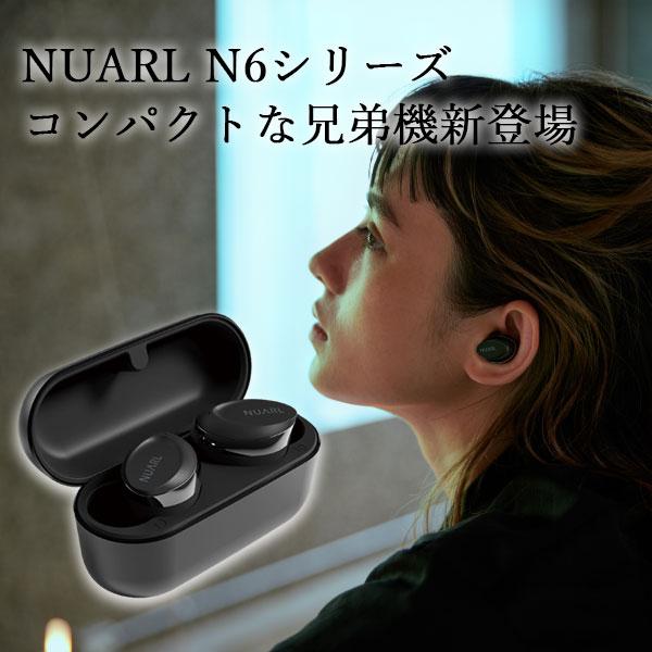 NUARLN6miniブラック N6MINI-BK ヌアールBluetoothワイヤレスイヤホンブルートゥース完全ワイヤレスフル