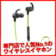 【新製品】TaoTronics TT-BH07 グリーン Bluetoothワイヤレスイヤホン(イヤフォン)