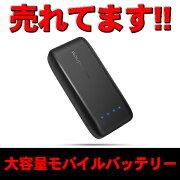 モバイル バッテリー ブラック コンパクト タブレット