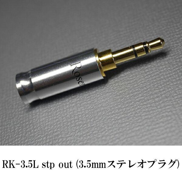 オーディオ用アクセサリー, その他 Rosenkranz RK-3.5L stp in (3.5mm)