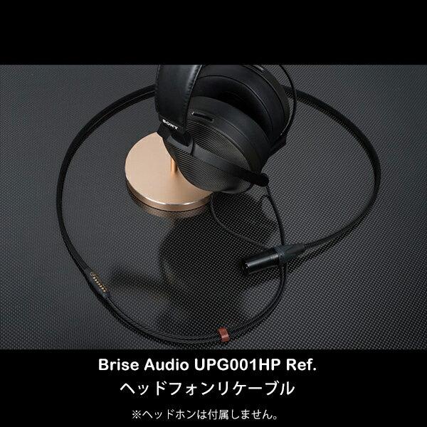 Brise Audio ブリスオーディオ UPG001HP  [Ref. MDR-Z1R,MDR-Z7,EAH-T700対応ネジ式端子-6.3mm標準ステレオプラグ 2.5m]【(代引き不可)】ヘッドホンケーブル 【1年保証】