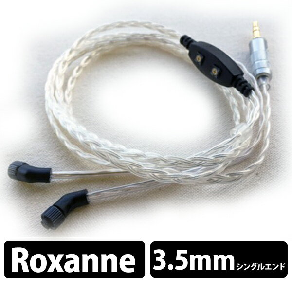 【お取り寄せ】WAGNUS. aenigma Variations for JH AUDIO VC re:Cable 3.5mm single end type:eイヤホン