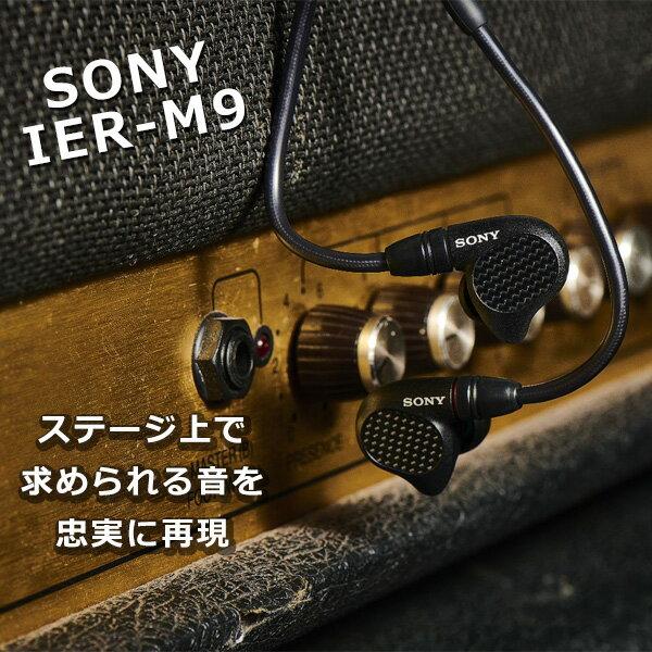 オーディオ, ヘッドホン・イヤホン  SONY IER-M9 Q 1