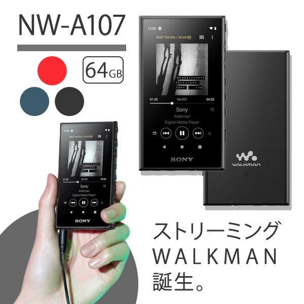 【新製品】【2019年モデル】 SONY ソニー ウォークマン NW-A107 BM ブラック Walkman ウォークマン 本体 Aシリーズ 64GB ハイレゾ対応 A100モデル ギフト 【送料無料】【1年保証】