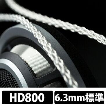 【完全受注生産】KIMBER KABLE キンバーケーブル AXIOS-AG HD800用標準プラグ(3m)黒檀/金メッキ仕様【送料無料(代引き不可)】