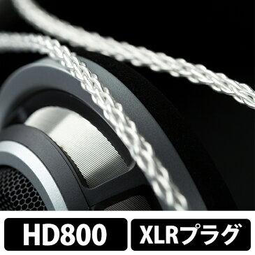 【完全受注生産】KIMBER KABLE キンバーケーブル AXIOS-AG HD800用黒檀/XLRプラグ(3m)金メッキ仕様【送料無料(代引き不可)】
