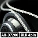 【完全受注生産】KIMBER KABLE キンバーケーブル AXIOS-AG AH-D7200/XLR4ピン(2m)金メッキ仕様【送料無料(代引き不可)】