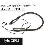 IKKO アイコー Arc ITB05 Bluetoothケーブル (2PIN 0.78) ケーブル リケーブル 2pin ワイヤレス Bluetooth ブルートゥース 【送料無料】