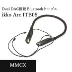 IKKO アイコー Arc ITB05 Bluetoothケーブル (MMCX) ケーブル リケーブル MMCX ワイヤレス Bluetooth ブルートゥース 【送料無料】