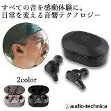 audio-technica ATH-CKR70TW BK Bluetooth ワイヤレス イヤホン オーディオテクニカ ノイズキャンセリング ノイキャン ANC マイク付き フルワイヤレス 完全ワイヤレスイヤホン 【送料無料】
