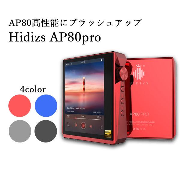 ポータブルオーディオプレーヤー, デジタルオーディオプレーヤー HIDIZS AP80Pro Red DAP Bluetooth