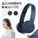 SONY ソニー Bluetooth ワイヤレス ヘッドホン WH-CH510 LZ ブルー 【送料無料】【1年保証】