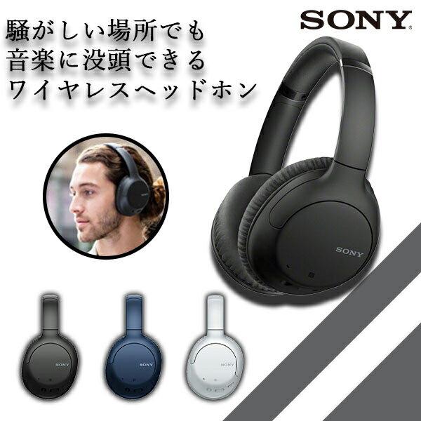 オーディオ, ヘッドホン・イヤホン SONY WH-CH710N BZ Bluetooth