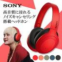 【ご予約受付中】 Bluetooth ワイヤレス ヘッドホン SONY ソニー WH-H910N R 【レッド】 【送料無料】 ノイ...