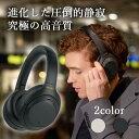 ソニー SONY ワイヤレスヘッドホン Bluetooth WH-1000XM4 BM ブラック ブルートゥース ノイズキャンセリング ノイキャン ANC マイク付き ハイレゾ 外音取り込み 【送料無料】・・・