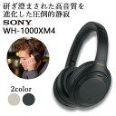 ソニー ワイヤレス ヘッドホン SONY Bluetooth WH-1000XM4 BM ブラック ブルートゥース ノイズキャンセリング ノイキャン ANC マイク付き ハイレゾ 外音取り込み 【送料無料】・・・