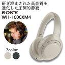 ソニー ワイヤレスヘッドホン SONY Bluetooth WH-1000XM4 SM プラチナシルバー ブルートゥース ノイズキャンセリング ノイキャン ANC マイク付き ハイレゾ 外音取り込み 【送料無料】・・・