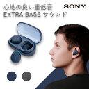 ワイヤレス イヤホン ソニー SONY WF-XB700 LZ ブルー Bluetooth ブルートゥース マイク付き