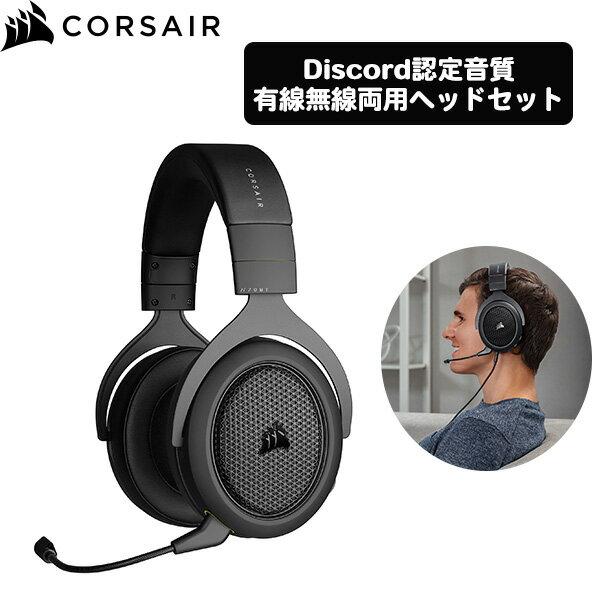 CORSAIR HS70 BLUETOOTH ワイヤレス ゲーミング ヘッドセット ヘッドホン Bluetooth マイク付き コルセア PC PS4 Switch モンスターハンターライズ モンハンライズ 【送料無料】